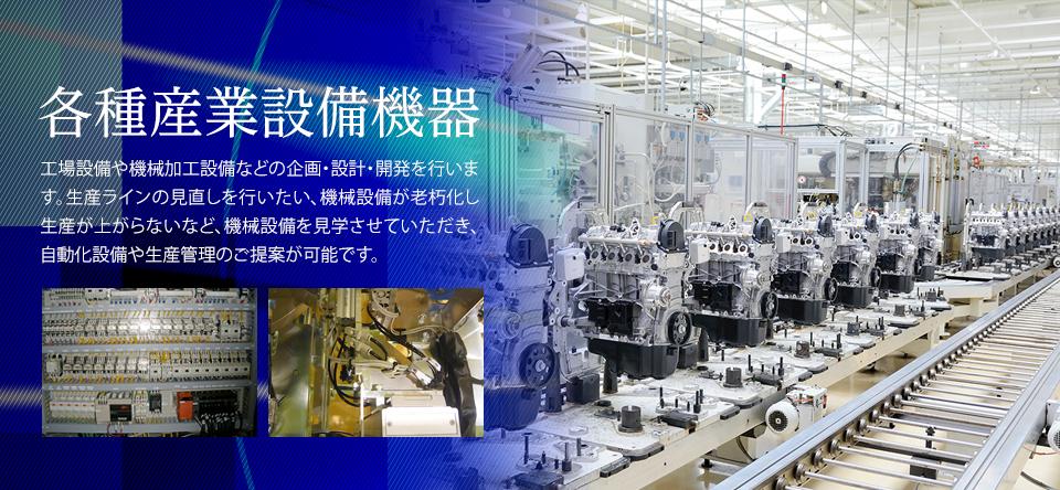 工場設備や機械加工設備などの企画・設計・開発を行います。生産ラインの見直しを行いたい、機械設備が老朽化し生産が上がらないなど、機械設備を見学させていただき、自動化設備や生産管理のご提案が可能です。