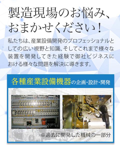 各種産業設備機器